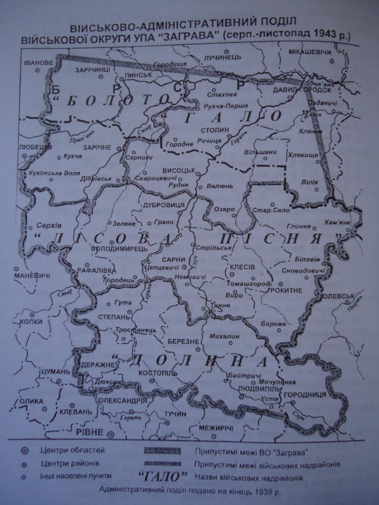 """Приблизна мапа Військової Округи """"Заграва"""""""