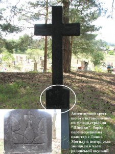 """Хрест з могили повстанця """"Шишки"""" виготовлений побратимами у 1943р"""