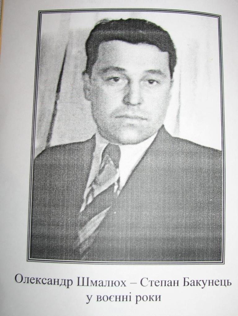 Олександр Шмалюх