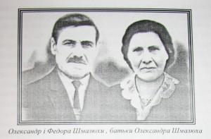 Олександр Минович Шмалюх