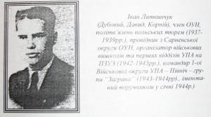 """""""Дубовий"""" - Іван Литвинчук"""
