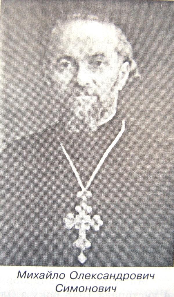 Отець Михайло Симонович