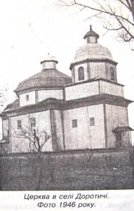 Церква в с.Доротичі (нині частина м.Сарни)