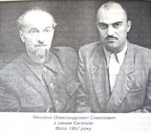 Отець Михайло Симонович з сином Євгеном, політвязнем сталінських концтаборів