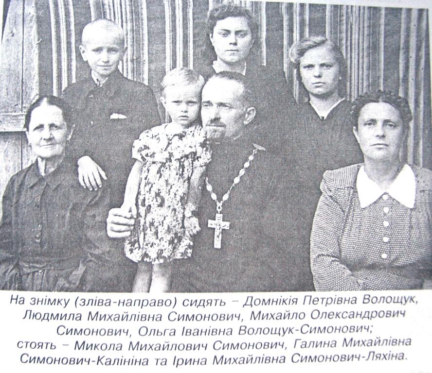 Отець Михайло Симонович з родиною