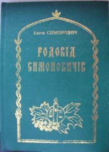 """Обкладинка книги """"Родовід Симоновичів"""""""
