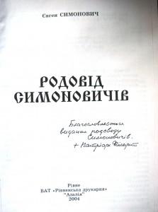 """Книга """"Родовід Симоновичів"""""""