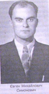 Євген Михайлович Симонович