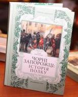 """Обкладинка книги «Чорні запорожці: історія полку» . Фото сайту """"Високий Вал"""""""
