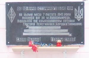 Пам'ятна дошка встановлена в 2003р., у Володимирці на місці бою УПА з нацистами