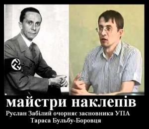 Демотиватор на Руслана Забілого, від обурених шанувальників засновника УПА Тараса Бульби-Боровця