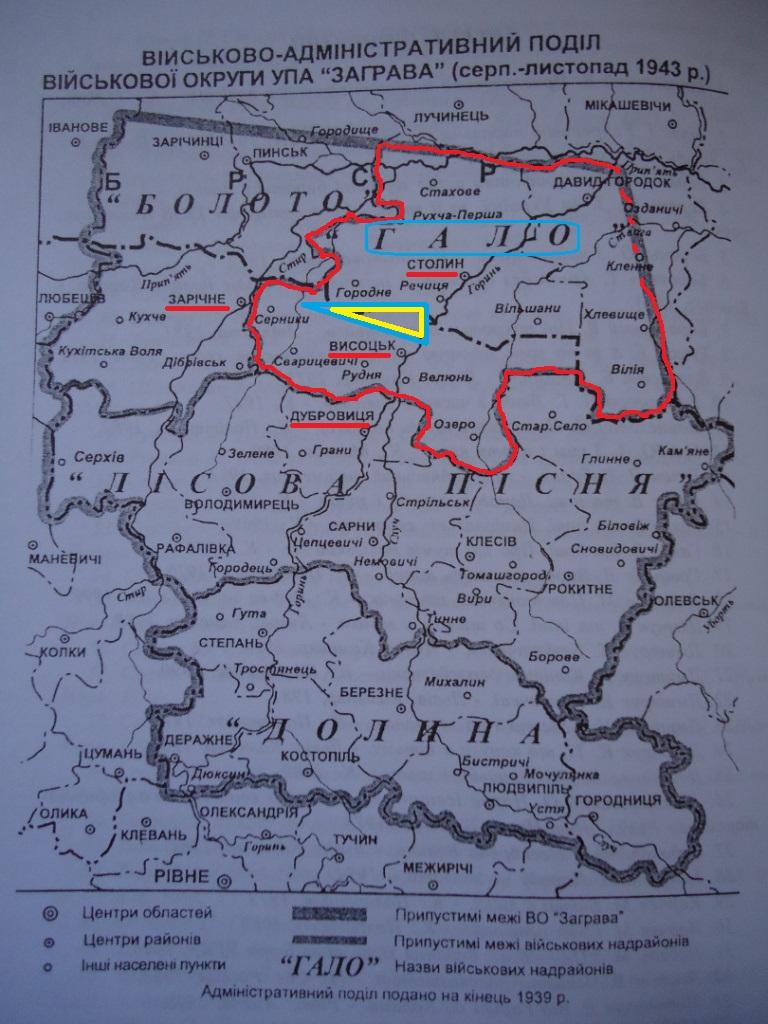 """Описані події відбувались в надрайоні ГАЛО, Військової Округи УПА """"Заграва""""."""
