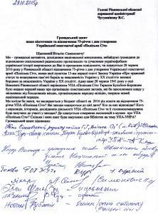 """Звернення краєзнавців і дослідників """"Поліської Січі"""" до Рівненської ОДА з вимогою належним чином у 2016 році відзначити 75-ту річницю створення УПА """"Поліська Січ"""""""