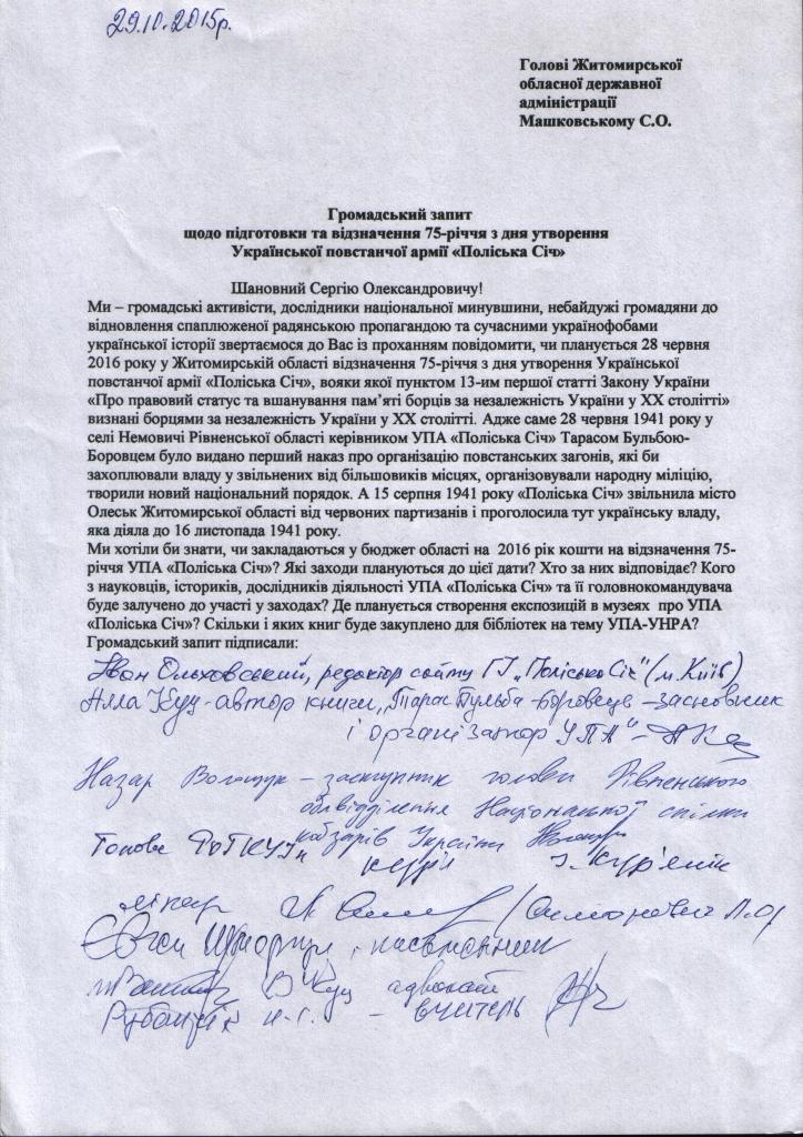 """Звернення краєзнавців і дослідників """"Поліської Січі"""" до Житомирської ОДА з вимогою належним чином у 2016 році відзначити 75-ту річницю створення УПА """"Поліська Січ"""""""