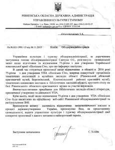 """Відписка чиновників Рівненської ОДА, на запит краєзнавців і дослідників """"Поліської Січі"""" з вимогою відзначити у 2016 році належним чином 75-ї річницю створення УПА """"Поліська Січ"""" на Рівненщині."""