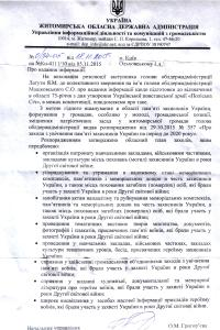 """Відписка Житомирської ОДА, на запит громадських ініціатив, щодо відзначення у 2016 році 75-ї річниці створення УПА """"Поліська Січ"""""""