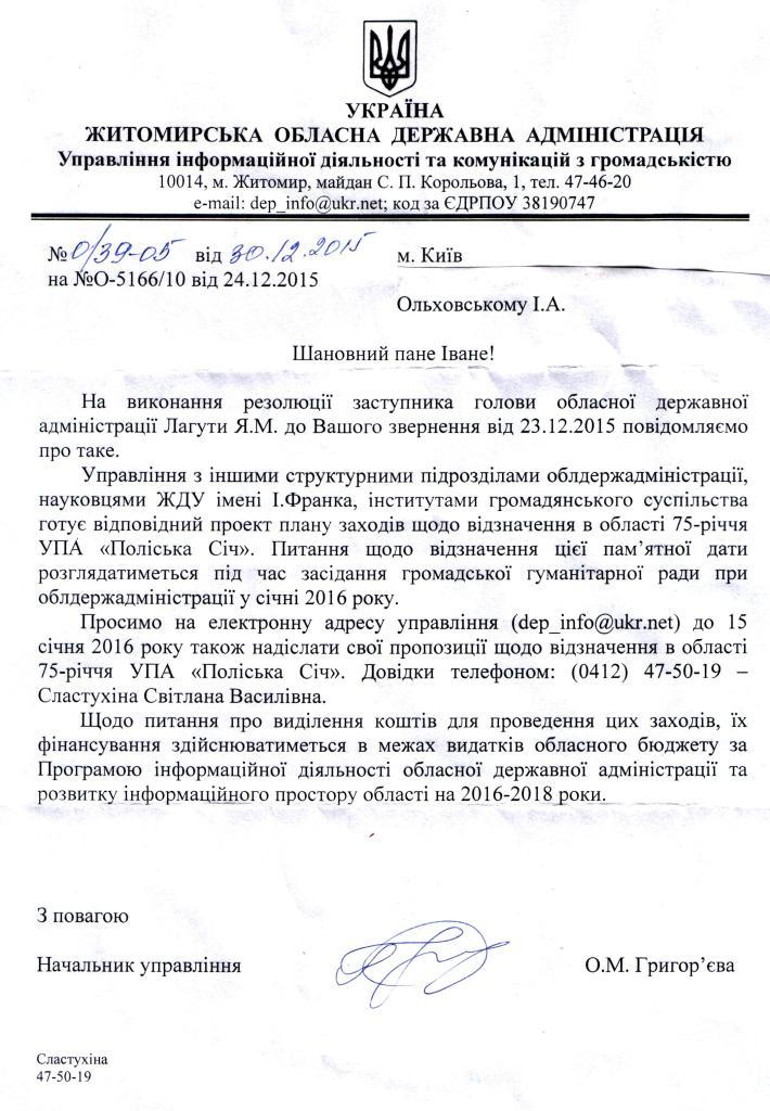 Другий, але вже конструктивний лист Житомирської ОДА.