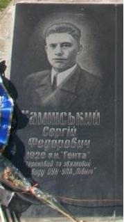 Камінський Сергій Федорович