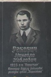 Ракович Михайло Павлович