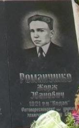 Романушко Георгій (Жорж) Іванович