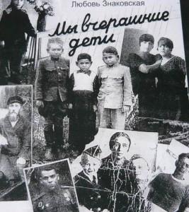 znakovskа