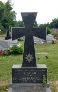 могила Бульби-Боровця